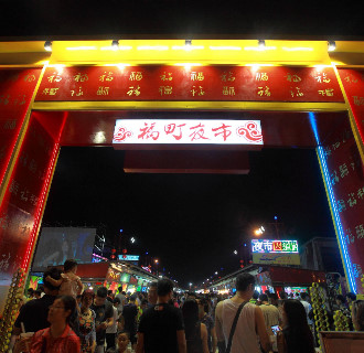 Attractions: East Gate Night Market